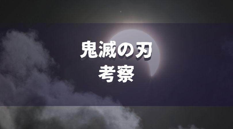 鬼滅の刃三郎爺さん