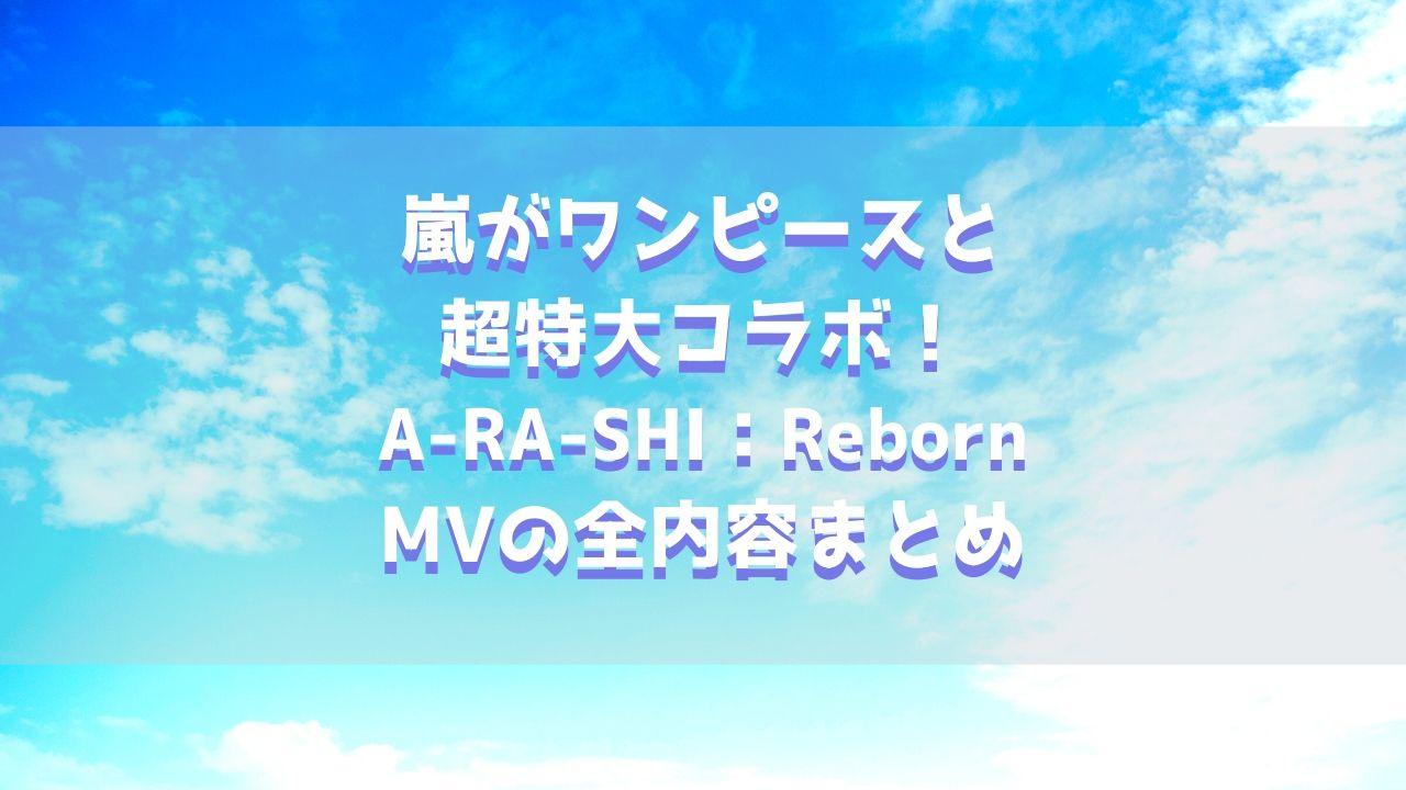 嵐ワンピースコラボMVフルがYouTubeで公開!ファン歓喜の内容全まとめ