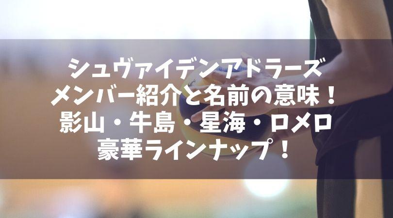 アドラーズメンバー紹介と名前の意味!影山・牛島・星海・昼神と豪華ラインナップ!