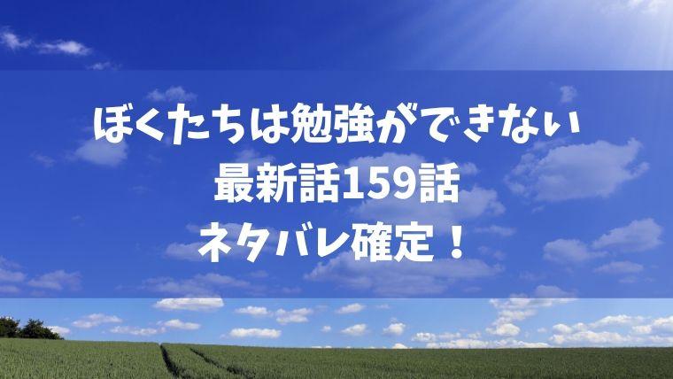 ぼくたちは勉強ができない159話ネタバレ最新確定!二人きりの成幸と理珠に何が起こるのか!?