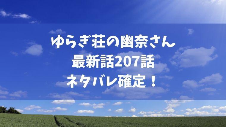 ゆらぎ荘の幽奈さん207話ネタバレ最新確定!幽奈はコガラシを救えるのか!?