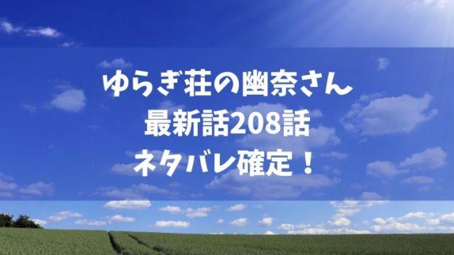 ゆらぎ荘の幽奈さん208話ネタバレ最新確定!逢牙はコガラシを救うのか!?