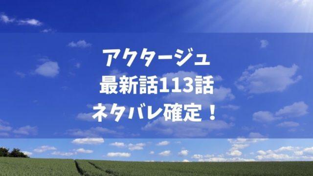 アクタージュact-age113話ネタバレ最新決定!次はドラマ出演!?