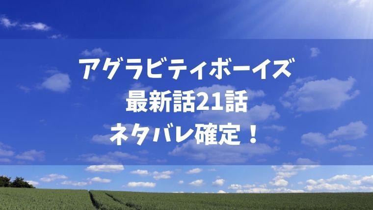 AGRAVITYBOYSアグラビティボーイズ21話ネタバレ最新確定!タイムマシン探しに進展が!?