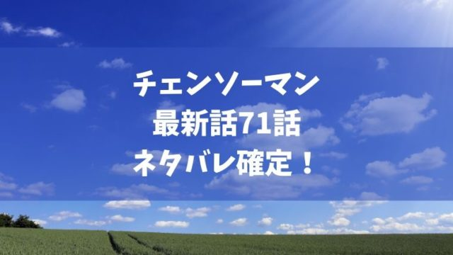 チェンソーマン71話ネタバレ最新確定!デンジとマキマの江ノ島旅行編開始!?