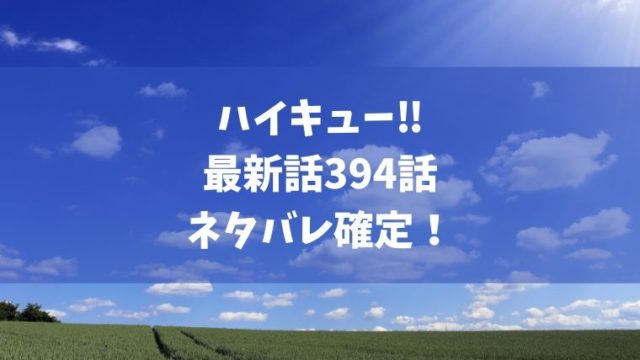 ハイキュー394話ネタバレ最新確定!フォスターと朱雀の激しい知略対決!