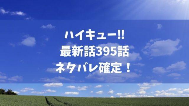 ハイキュー395話ネタバレ最新確定!最強対最強の白熱する試合の行方!