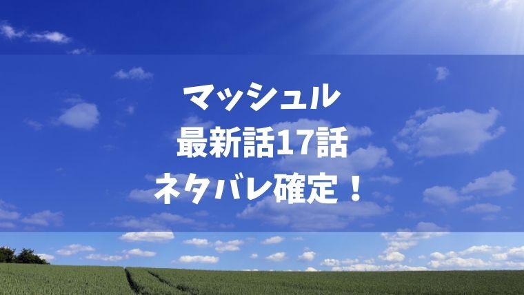 マッシュル-MASHLE-17話ネタバレ最新確定!アベルを相手にマッシュ初めての大苦戦!?