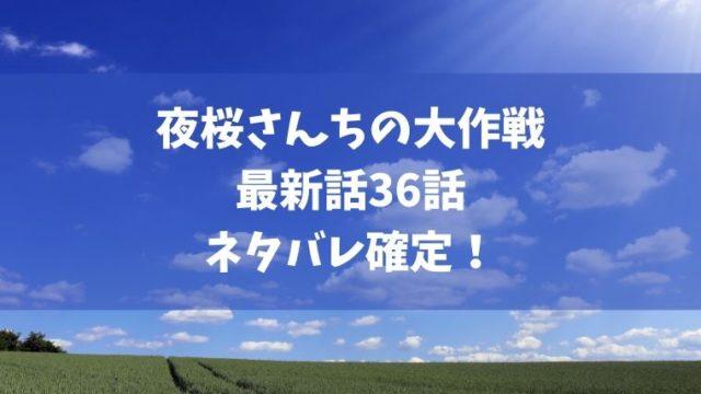 夜桜さんちの大作戦36話ネタバレ最新確定!家族の仇のタンポポに太陽は迫れるか!?