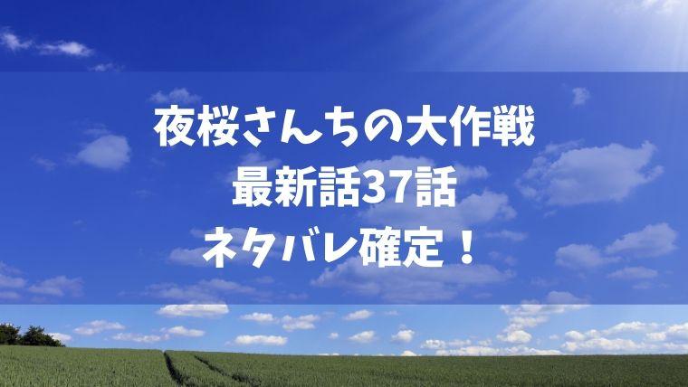 夜桜さんちの大作戦37話ネタバレ最新確定!巨大な敵を夜桜家総出で追う事に!?