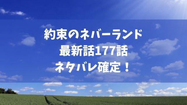 約束のネバーランド177話ネタバレ最新確定!