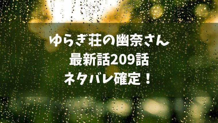 ゆらぎ荘の幽奈さん209話ネタバレ最新確定!コガラシは何故戻ってこれたのか!?