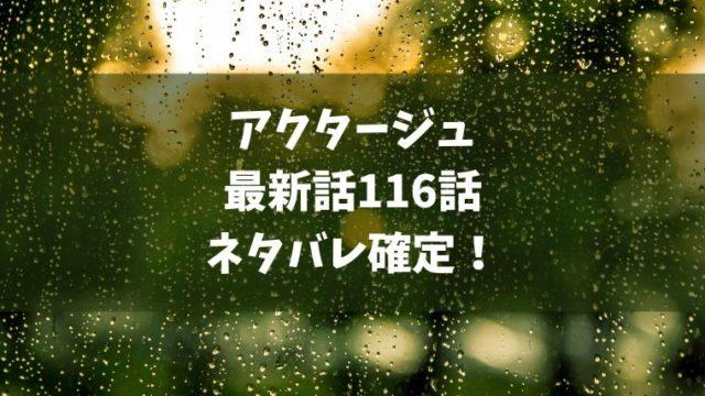 アクタージュact-age116話ネタバレ最新確定!夜凪はどんな役になるのか!?