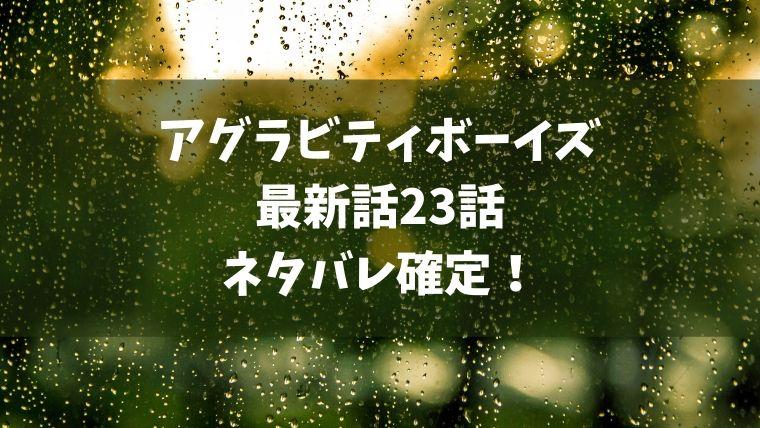 AGRAVITYBOYSアグラビティボーイズ23話ネタバレ最新確定!まさかの雪山遭難編スタート!?