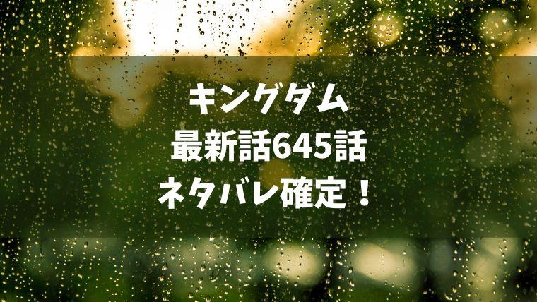キングダム645話最新話ネタバレ確定
