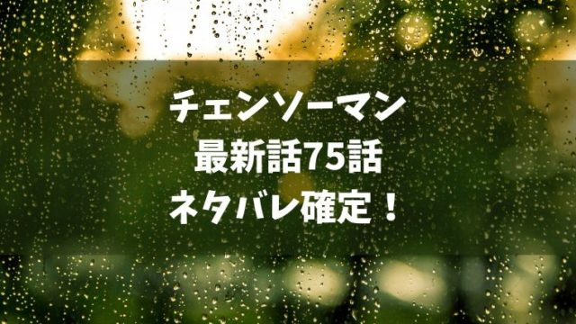 チェンソーマン75話ネタバレ最新確定!天使が早川の為にマキマに立ち向かう!?
