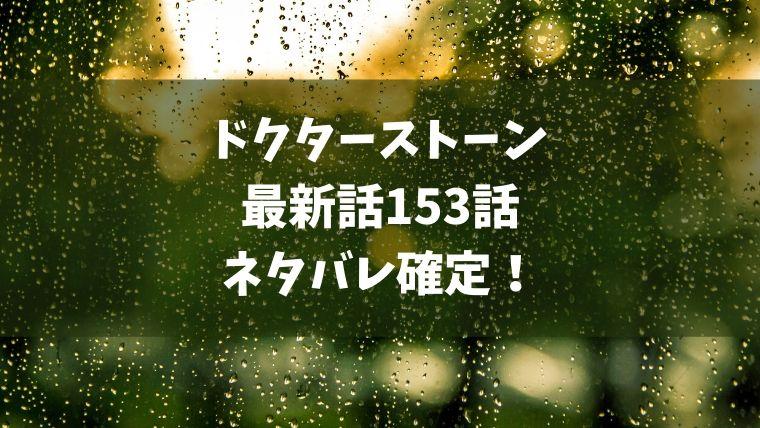 ドクターストーン153話ネタバレ最新確定!空母完成なるか!?