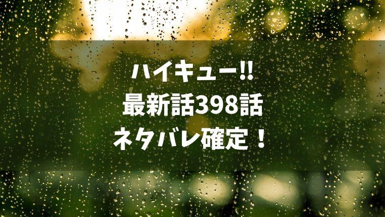 ハイキュー!!398話ネタバレ最新確定!長きに渡り見せた大きな成長!