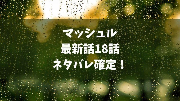 マッシュル-MASHLE-18話ネタバレ最新確定!助けられたシルバが仲間に加わる!?