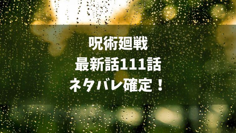 呪術廻戦111話ネタバレ最新確定!暴走する伏黒パパを止めて親子の再会なるか!?