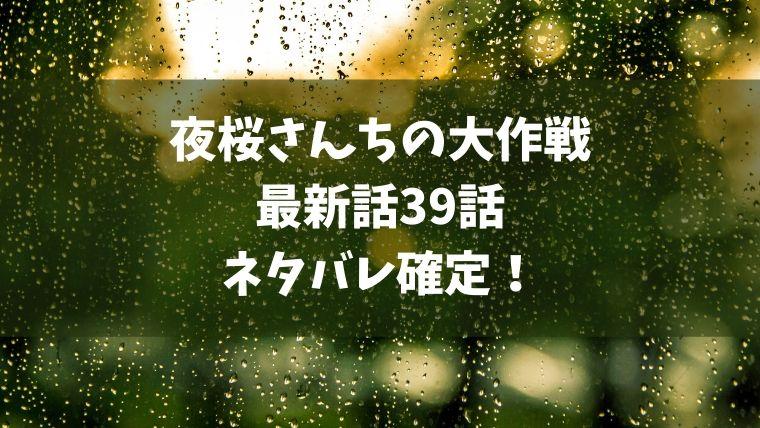 夜桜さんちの大作戦39話ネタバレ最新確定!タンポポの謎に兄妹と共に挑む!?