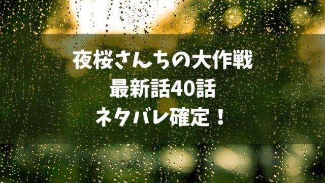 夜桜さんちの大作戦40話ネタバレ最新確定!夜桜兄妹と一緒に任務へ向かう!?