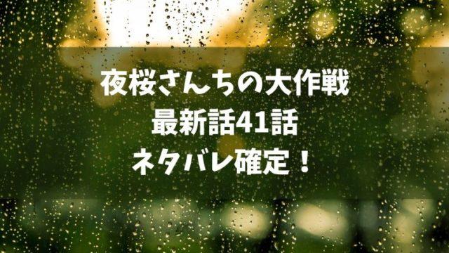 夜桜さんちの大作戦41話ネタバレ最新確定!凶一郎がタンポポ関連の情報をゲット!?