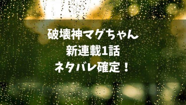 破壊神マグちゃん新連載1話ネタバレ確定