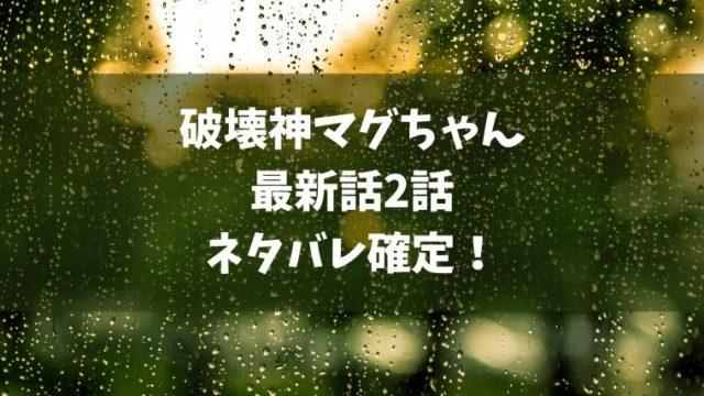 破壊神マグちゃん2話ネタバレ最新確定!新入生の破壊神マグちゃん!