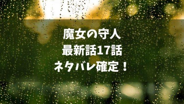 魔女の守人17話ネタバレ最新確定!クロードとスピカと共に新たな旅へ!!