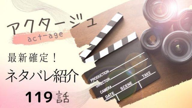 アクタージュact-age119話ネタバレ最新確定!夜凪と環と皐月の三人の生活はどうなる!?
