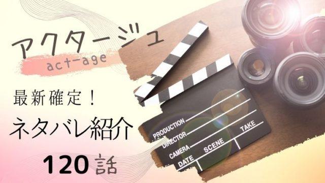 アクタージュact-tage120話ネタバレ最新確定!3人の俳優の生活はどうなる!?