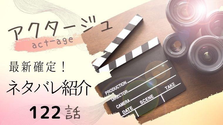 アクタージュact-age122話ネタバレ最新確定!皐月の真波は完成するのか!?