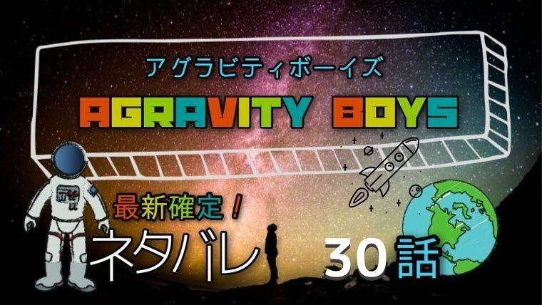 AGRAVITYBOYSアグラビティボーイズ30話ネタバレ最新確定!過去編終了で現在へ!?