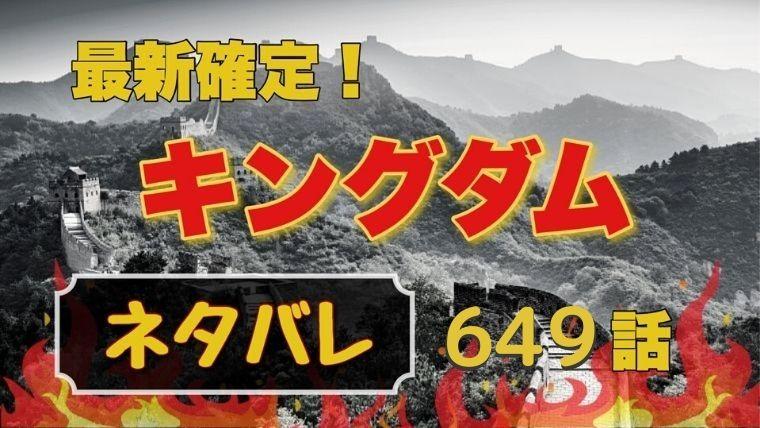キングダム649話ネタバレ確定最新話
