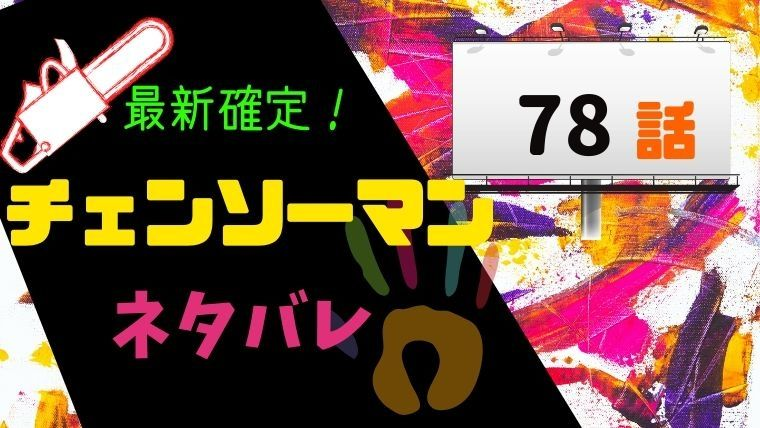 チェンソーマン78話ネタバレ最新確定!デンジがパワーもろとも早川を斬り殺す未来が待っている!?