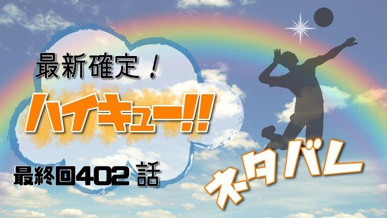 ハイキュー!!402話ネタバレ最新確定!世界へはばたく妖怪世代!