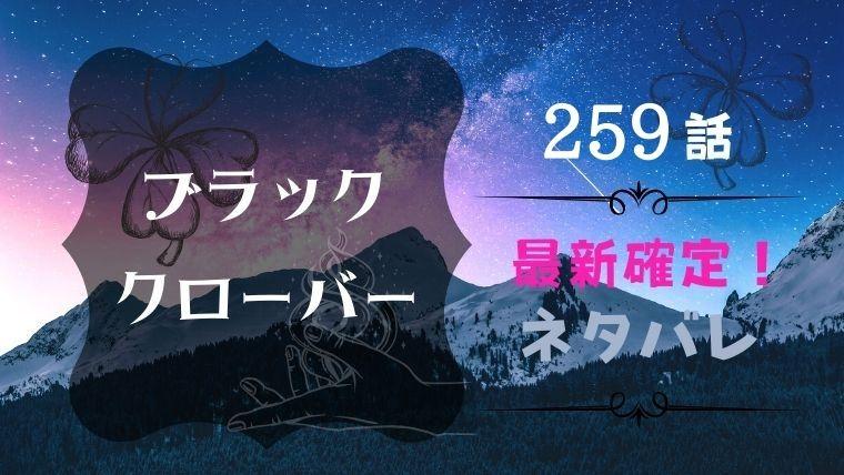 ブラッククローバー259話ネタバレ最新確定!覚醒アスタの悪魔の力!