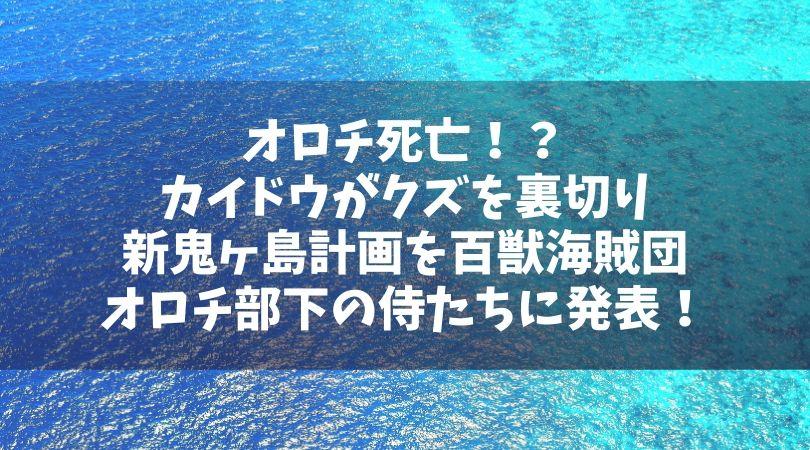 ワンピースオロチ死亡!?カイドウがクズを裏切り新鬼ヶ島計画を百獣海賊団部下達に発表!