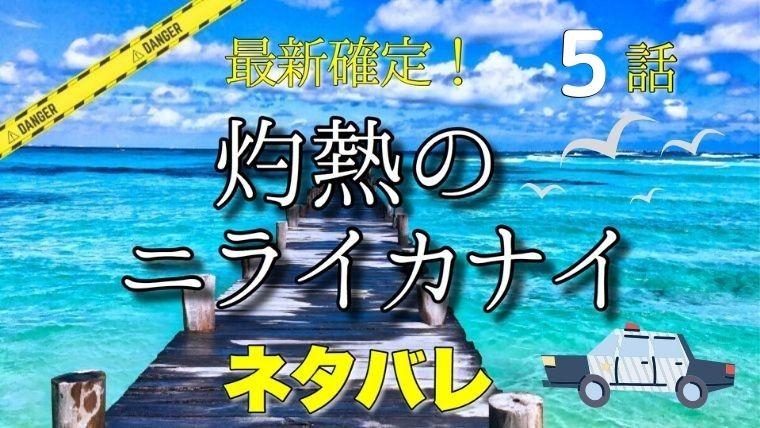 灼熱のニライカナイ5話ネタバレ最新確定!動き出す海の犯罪者達!
