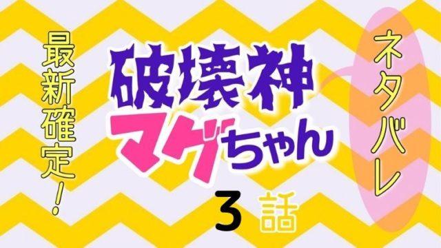 破壊神マグちゃん3話ネタバレ最新確定!流々と錬を結ぶ悪魔のキューピット!