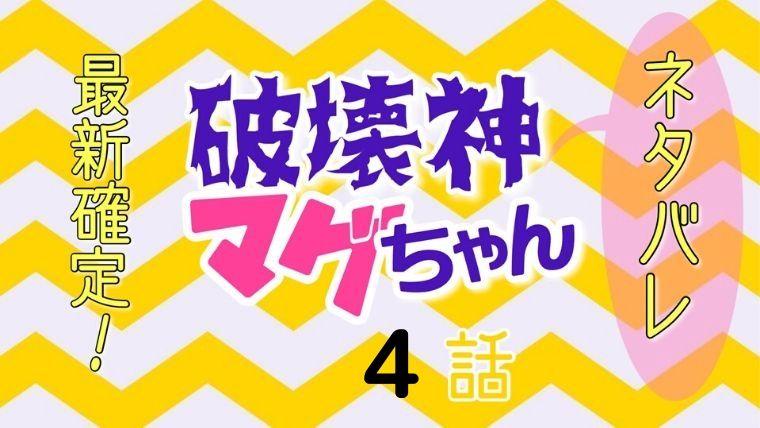 破壊神マグちゃん4話ネタバレ最新確定!錬とマグちゃんの恋愛合宿!