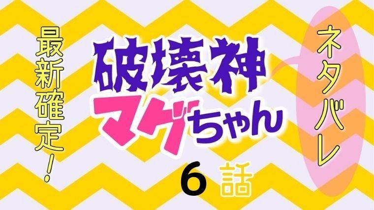 破壊神マグちゃん6話ネタバレ最新確定!体調悪くなった流々ちゃん!