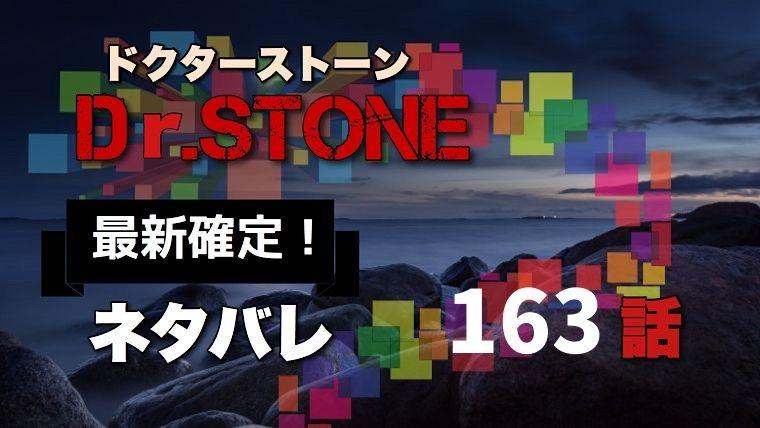 ドクターストーン163話ネタバレ最新確定!トンネルは無事完成するのか!?