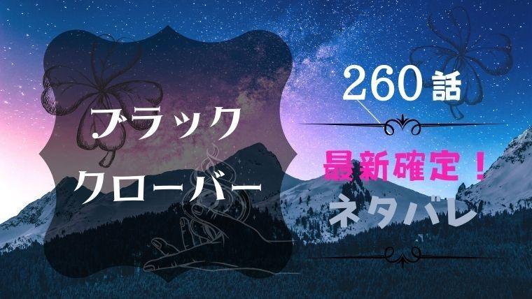 ブラッククローバー260話ネタバレ最新確定!開かれる悪魔と人間の扉!