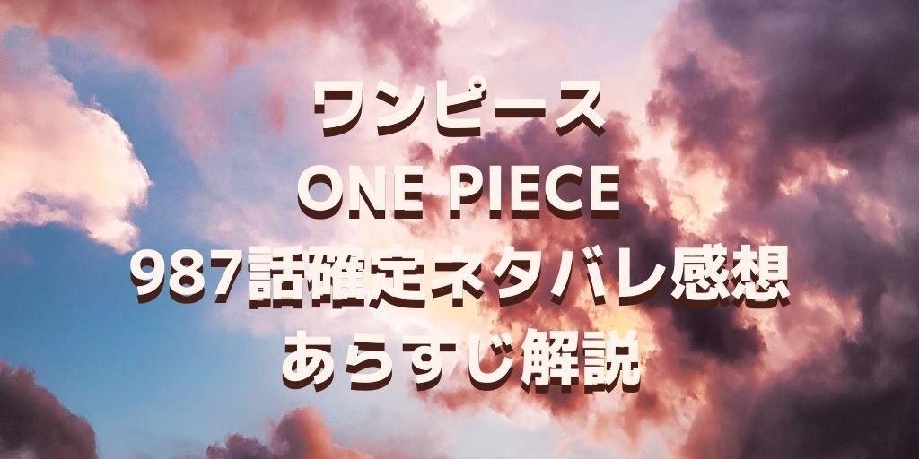 ワンピース987話ネタバレ感想