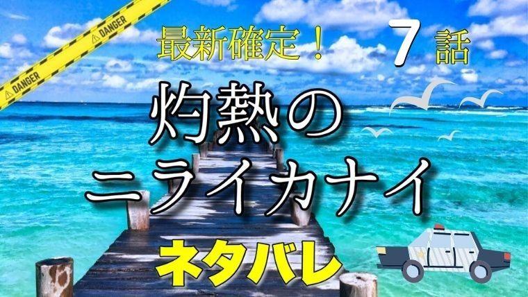 灼熱のニライカナイ7話ネタバレ最新確定!海洋生物とチャコの秘密!