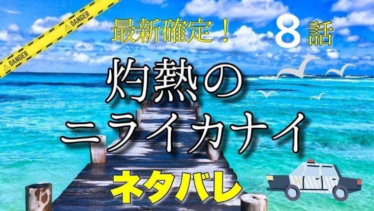灼熱のニライカナイ8話ネタバレ最新確定!ついに始まる海底散歩!ギャングが登場?