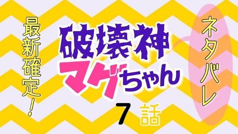 破壊神マグちゃん7話ネタバレ最新確定!混沌教団vs聖騎士団末裔!