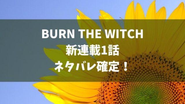 BURN THE WITCHバーンザウィッチマッシュル新連載1話ネタバレ最新話確定